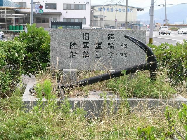 13、陸軍運輸部、船舶司令部跡碑